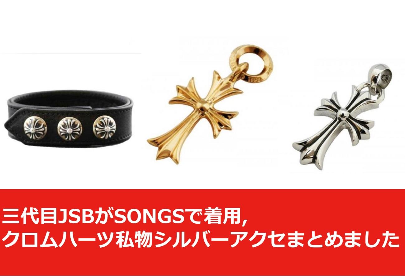 SONGSスペシャル三代目JSB